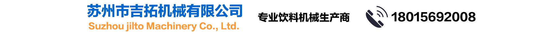苏州市吉拓机械有限公司