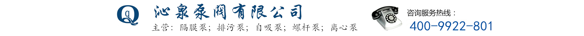浙江沁泉泵閥有限公司