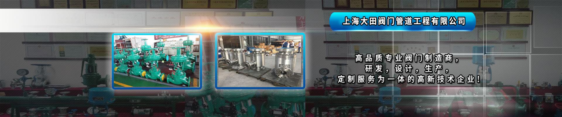 上海大田阀门管道工程有限公司