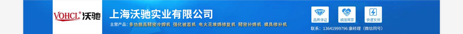 上海沃馳實業有限公司