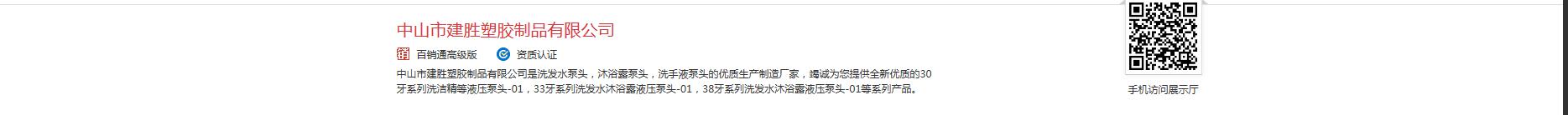 中山市建胜塑胶制品有限公司