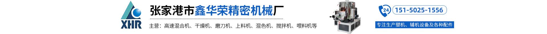 張家港市鑫華榮精密機械廠