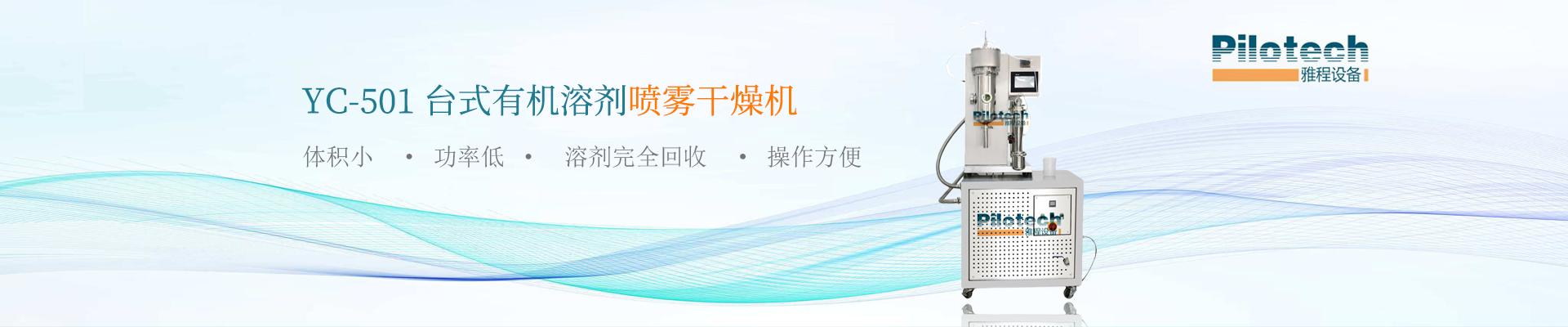 上海雅程仪器设备有限公司