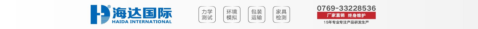 東莞市海達儀器有限公司