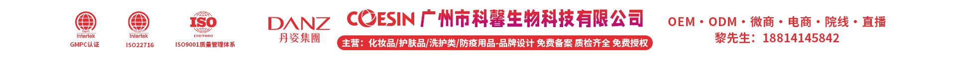 广州市科馨生物科技有限公司