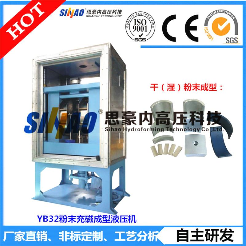 磁性材料成型液压机