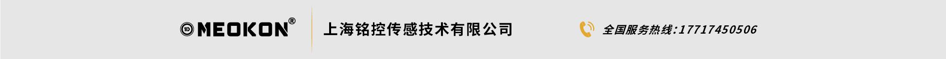 上海銘控感測技術有限公司