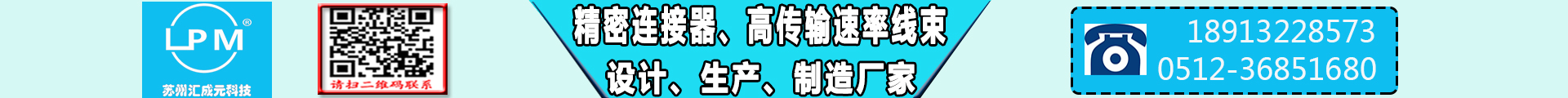 蘇州匯成元電子科技有限公司