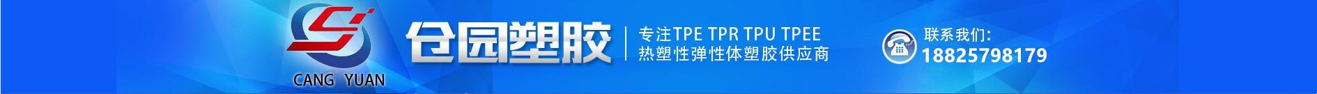東莞市倉園塑膠原料有限公司
