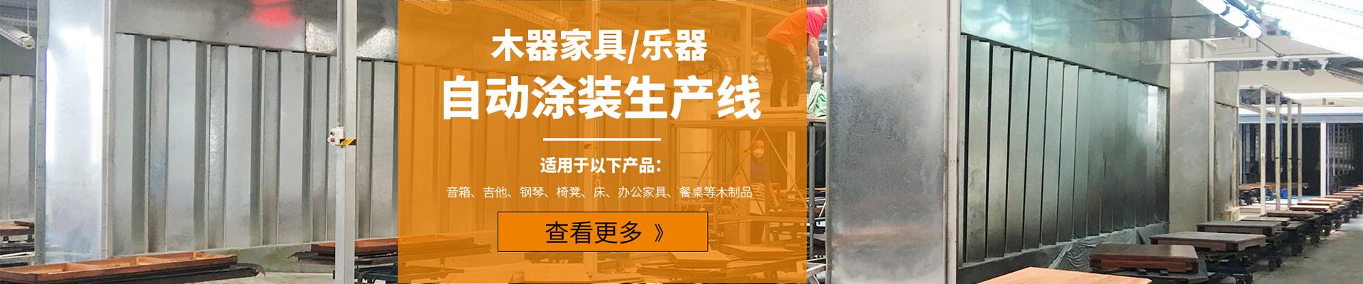 广东创智智能装备有限公司