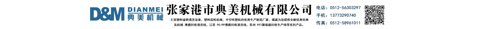张家港市典美机械有限公司
