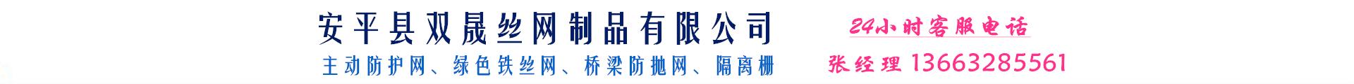 安平縣雙晟絲網製品有限公司