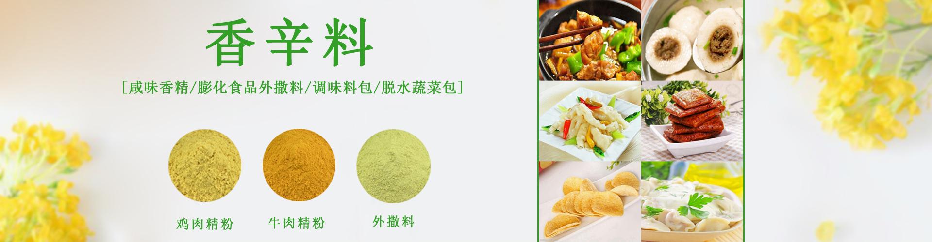 河南香曼食品有限公司