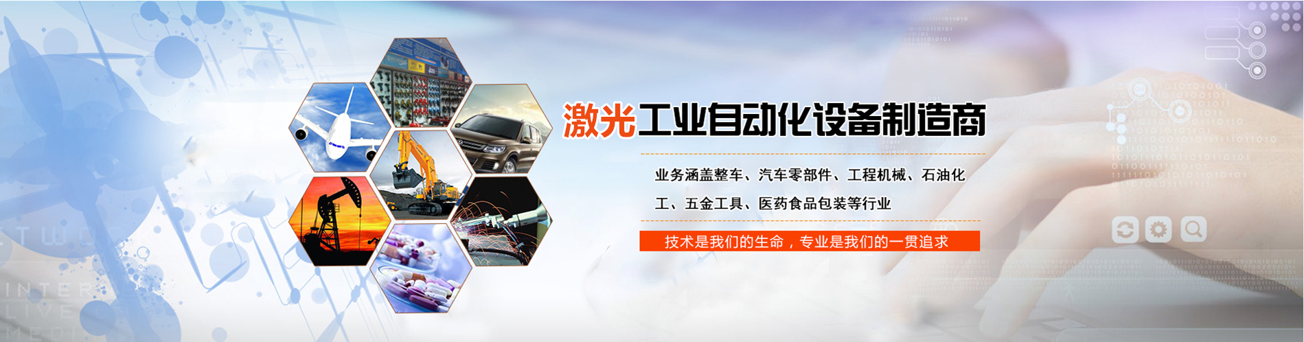 深圳市瑞特激光科技有限公司