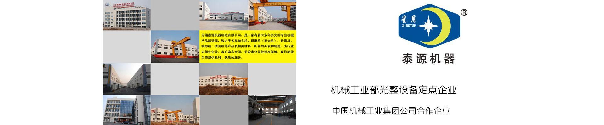 无锡泰源机器制造有限公司