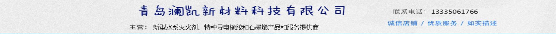 青島瀾凱新材料科技有限公司