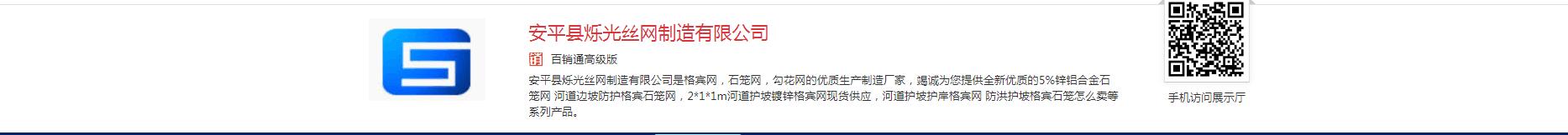 安平县烁光丝网制造有限公司
