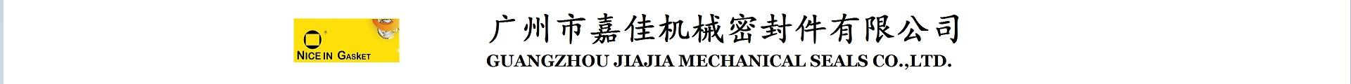 广州市嘉佳机械密封件有限公司