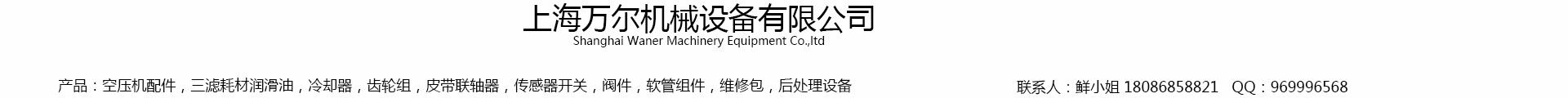 上海万尔机械设备有限公司