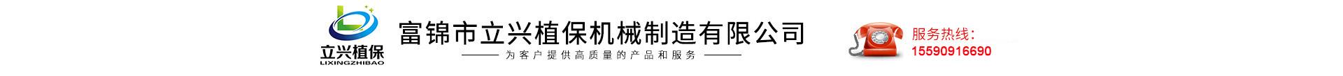 富锦市立兴植保机械制造有限公司
