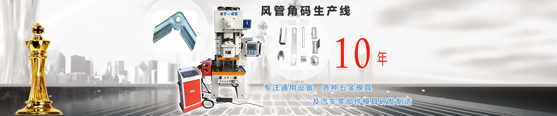 无锡华新达机械制造有限公司