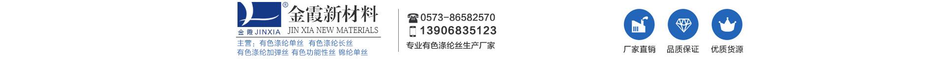 浙江金霞新材料科技有限金祥彩票注册