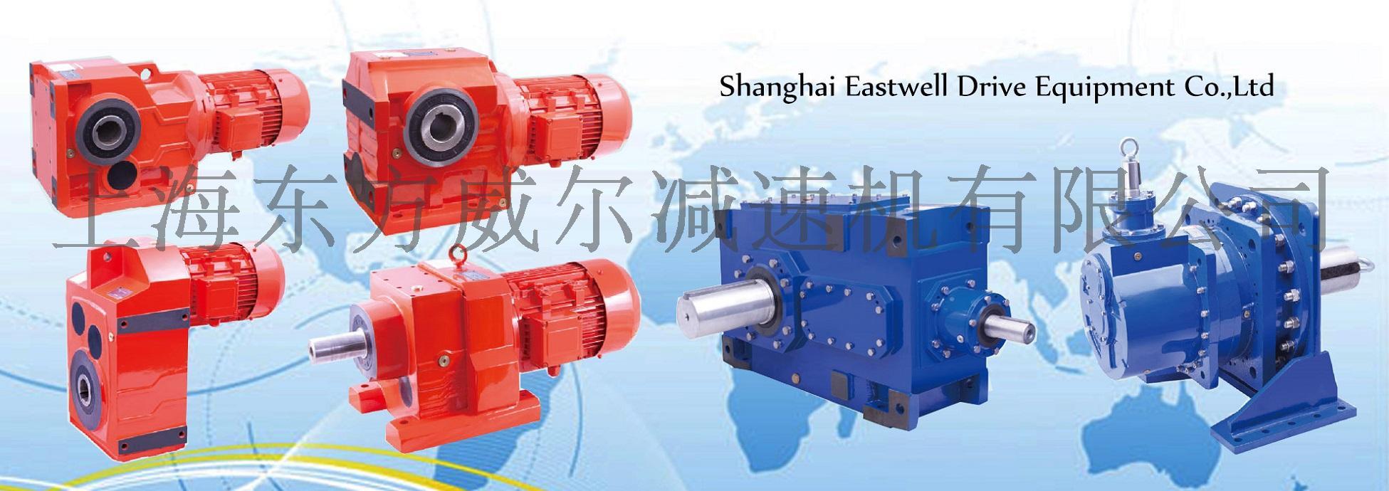 上海东方威尔减速机有限公司