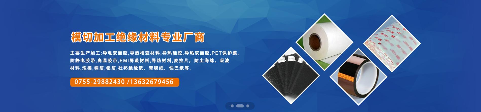 深圳市杰胜电子材料有限公司