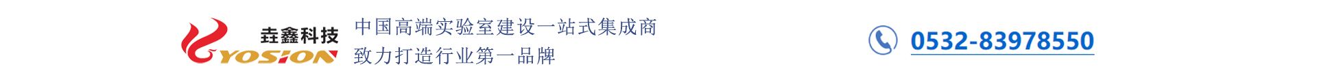 青島垚鑫實驗室科技有限公司