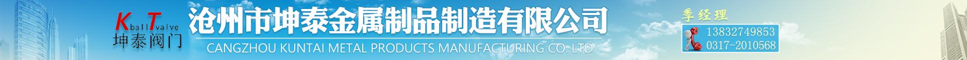 滄州市坤泰金屬製品製造有限公司
