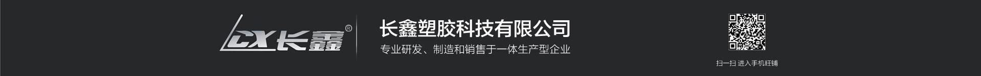寧波長鑫塑膠科技有限公司