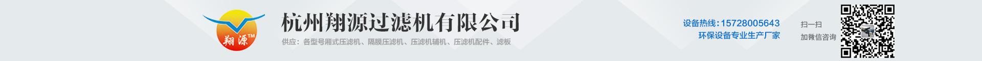 杭州翔源过滤机有限公司