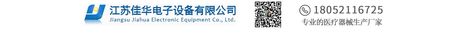 江苏佳华电子设备有限公司