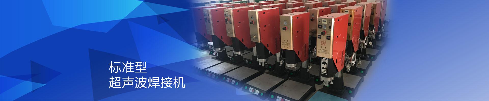 稷械超声波科技(上海)有限公司