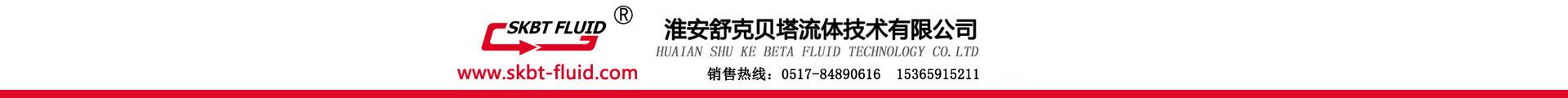 淮安舒克貝塔流體技術有限公司