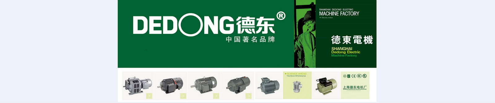上海德东电机厂