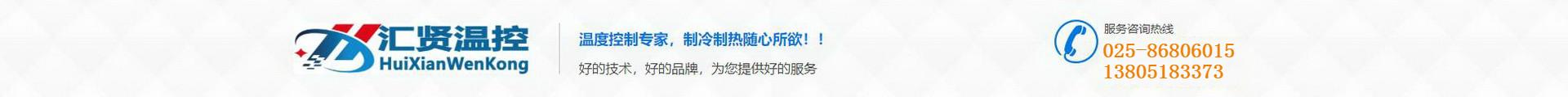 南京匯賢溫控設備有限公司