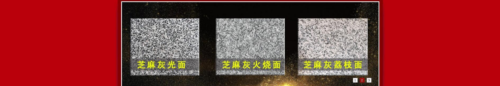 长泰县和成石制品厂