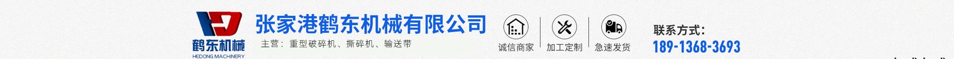 张家港鹤东机械有限公司