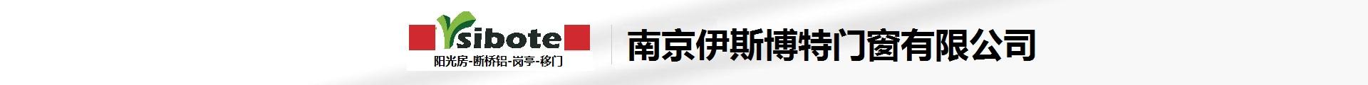 南京伊斯博特门窗有限公司