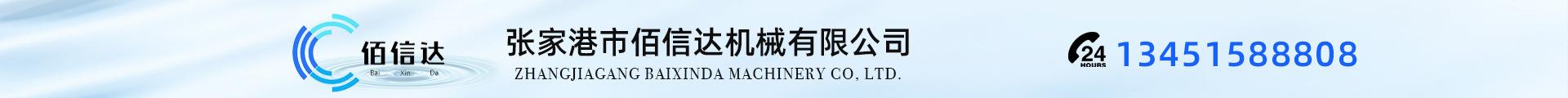 张家港市佰信达机械有限公司