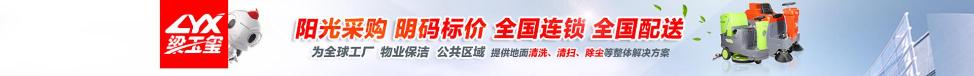 上海樑玉璽清潔產品有限公司