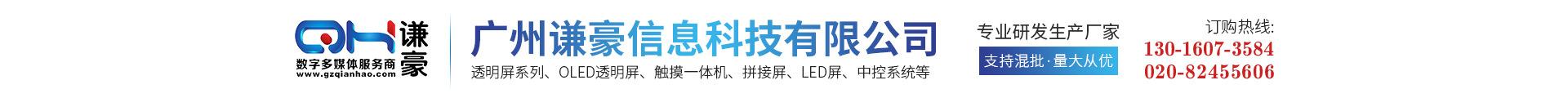 廣州謙豪資訊科技有限公司