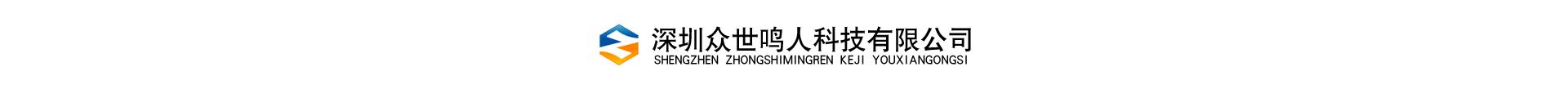 深圳众世鸣人科技有限公司