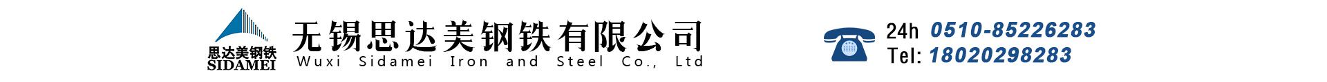 无锡思达美钢铁有限公司