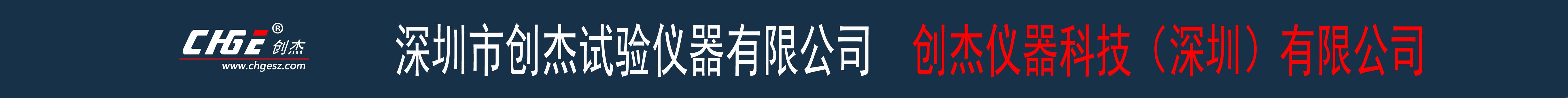 創傑儀器科技(深圳)有限公司