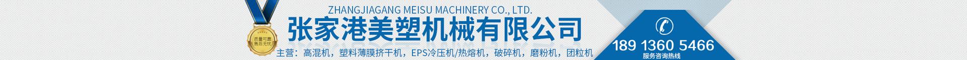 张家港美塑机械有限公司