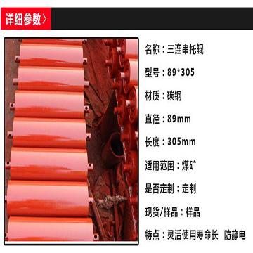 89*305槽型托辊皮带机托辊