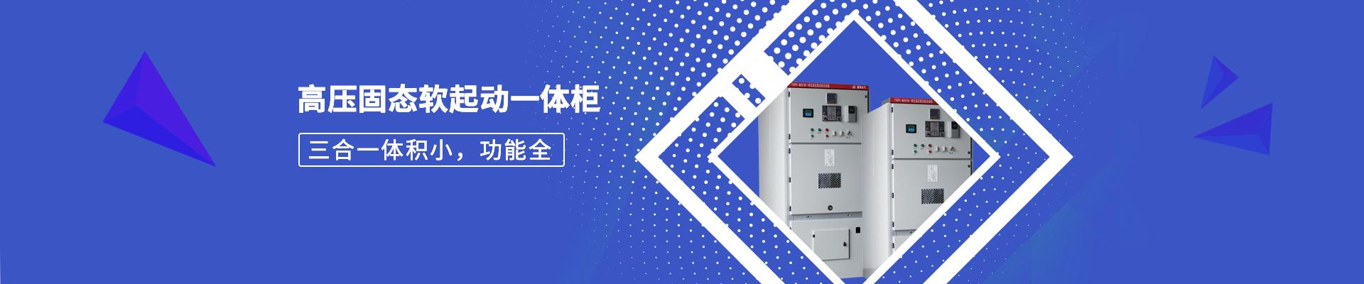 襄阳腾辉电气制造有限公司