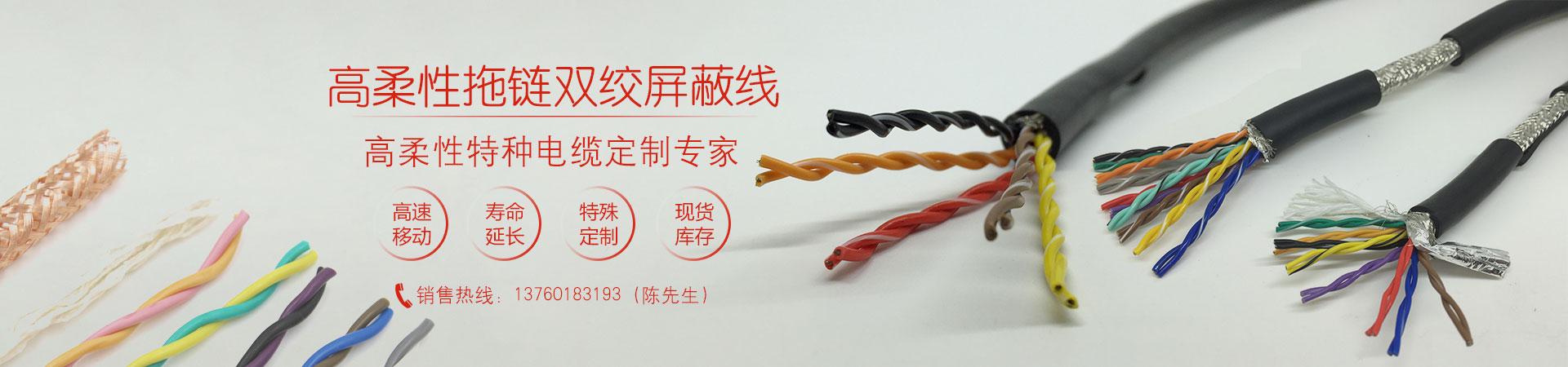 2-100高柔性拖链双绞屏蔽电缆厂家现货